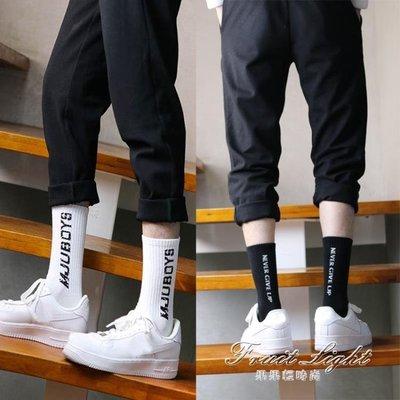 4雙套裝男士長筒襪子高幫襪純棉韓版潮流字母條紋街拍滑板襪