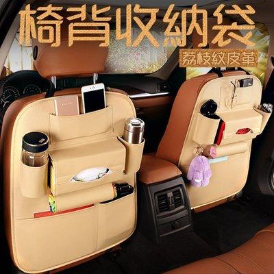 高級汽車皮革紋椅背收納袋 收納袋 椅背袋 汽車椅背 汽車百貨【A1010】