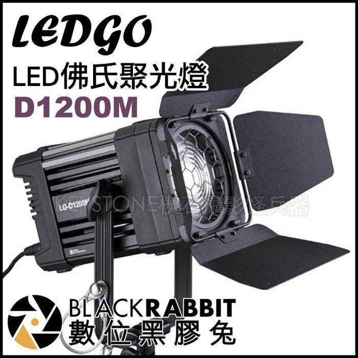 數位黑膠兔【 LEDGO D1200M LED 佛氏聚光燈 】 相機 攝影燈 持續燈 補光燈 人像 直播 採訪 攝影棚