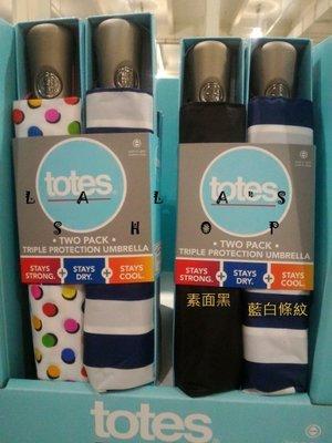 拆售 TOTES 三折自動開收傘 雨傘(單支-藍白條紋) COSTCO 好市多代購