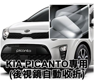 大新竹【阿勇的店】KIA PICANTO 專用 升級遙控自動收摺 後視鏡自動收折 自動折鏡MIT台製