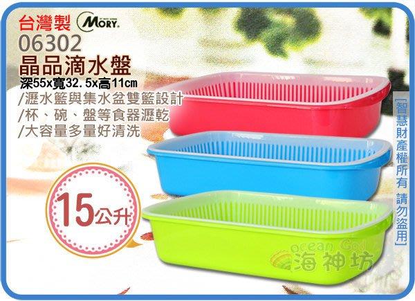 =海神坊=台灣製 MORY 06302 晶品滴水盤 方形瀝水盒 刀叉置物盒 碗盤收納盒 附網15L 24入2800元免運
