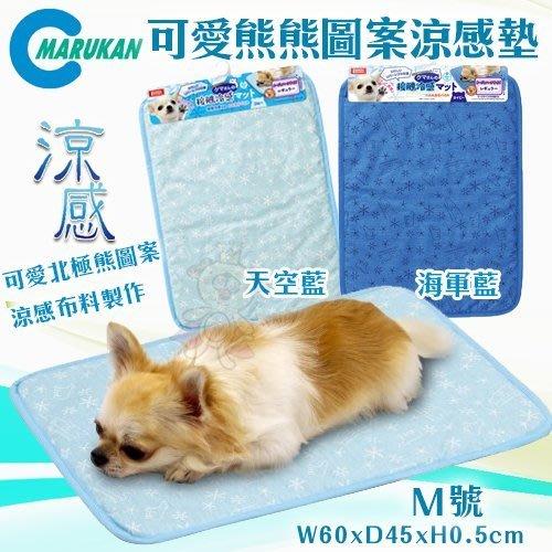 =白喵小舖= Marukan《可愛熊熊圖案涼感墊-M號》兩色可選 寵物涼墊 犬貓適用