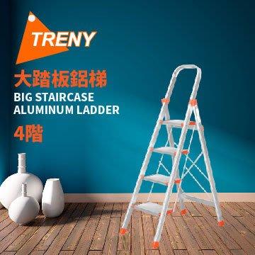 【TRENY直營】大踏板系列 鋁製四階扶手梯 工作梯 鋁製扶手梯 手扶梯 鋁梯 A字梯 梯子 輕型梯 加大版3673