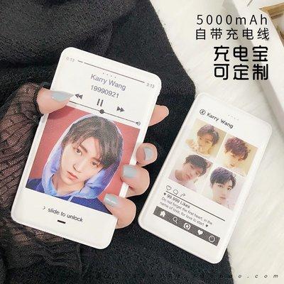 行動電源tfboys王俊凱創意移動電源5000mAh便攜個性定制簡約自帶線充電寶