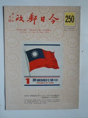 【尋寶齋】今日郵政 第250期 67年10月16日