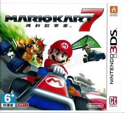 【全新未拆】任天堂 3DS 瑪利歐賽車7 MARIO KART 7 瑪莉歐賽車7 中文版 台版 台灣機專用 台中恐龍電玩