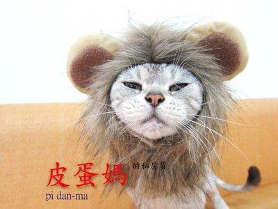 【皮蛋媽的私房貨】DEC0059 狗狗/貓咪 小型犬寵物變身帽-動物帽,變身帽-獅子王/獅子帽/獅子頭套 衣服.獅子假髮