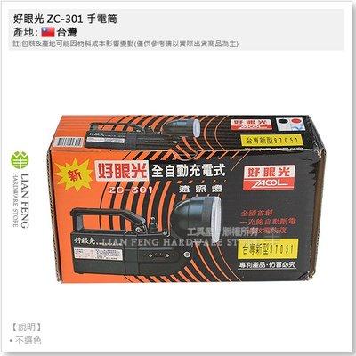 【工具屋】*含稅* 好眼光 ZC-301 手電筒 充電式手電筒 全自動充電式遠照燈 充飽自動斷電 手提式 台灣製