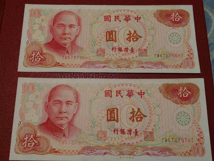 二手 臺灣銀行 民國六十五年 拾圓 十元 紙鈔紙幣 (2張連號)