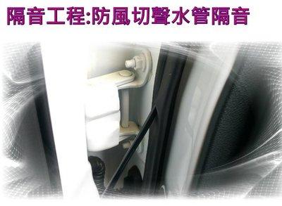 新店【阿勇的店】RV人 OUTLANDER 馬5 IMAX X-TRAIL QRV隔音工程 隔音汽車車門頂級 降低風切聲