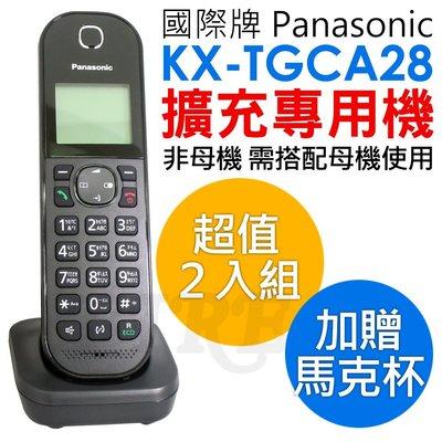《實體店面》(2入送杯子)Panasonic國際牌 DECT 無線電話 擴充子機 中文介面 KX-TGCA28