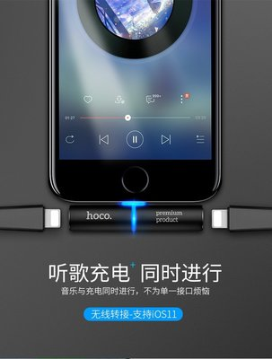 Hoco浩酷LS4 iphone7耳機轉接頭帶2A充電 蘋果7耳機線轉接頭支持通話