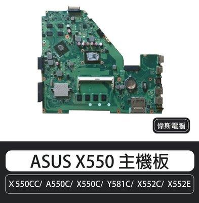 ☆偉斯電腦☆華碩ASUS x550CC...