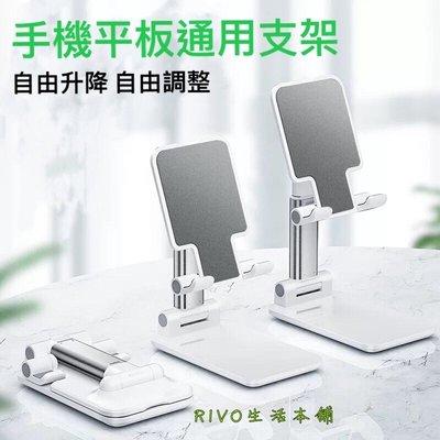 升降 折疊 手機支架 平板支架 通用 桌面支架