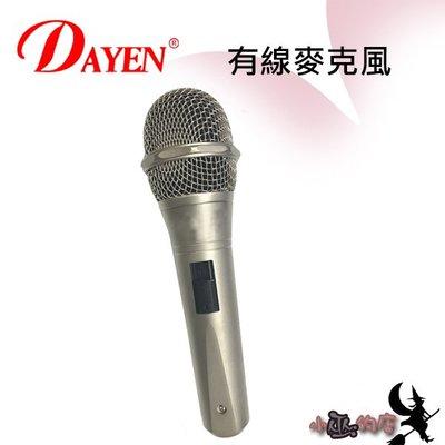 「小巫的店」*Dayen有線麥克風.老師上課使用,夜市喊話,唱歌.出清俗俗賣 撿便宜搶購