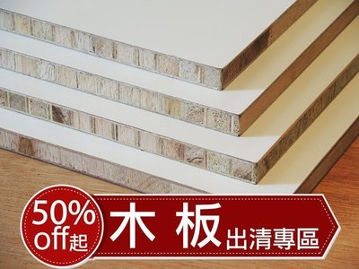 來電快速估價 18mm木心板裁切【空間特工】5款樣式可選擇 夾板 合板 實木木材 木板 板子 木板出清專區
