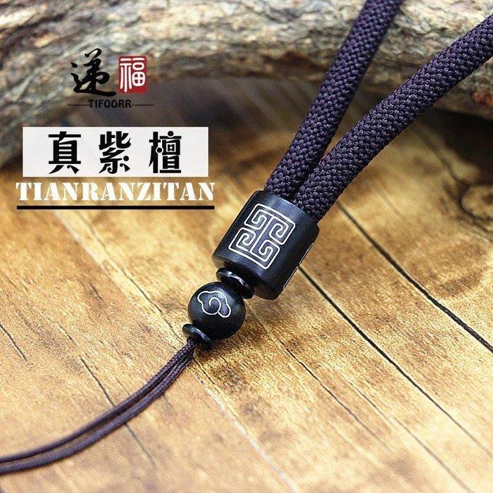 衣萊時尚-TIFOORR/遞福粗繩掛件繩手把件繩 項鏈繩 把玩繩 吊墜繩 紫檀掛繩