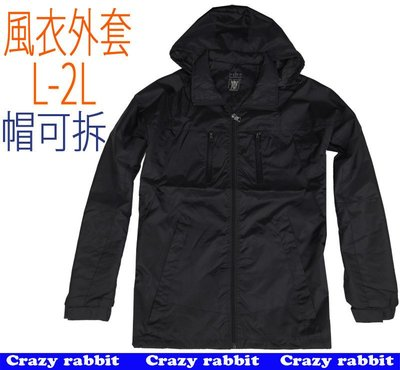 【肚子大】169-7130風衣外套-帽可拆-灰色/藍色/黑色--尺寸L/XL/2L