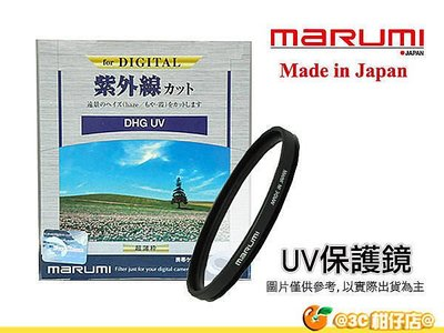 @3C 柑仔店@ Marumi DHG L390 UV 77mm 77 多層鍍膜保護鏡 抗紫外線 彩宣公司貨