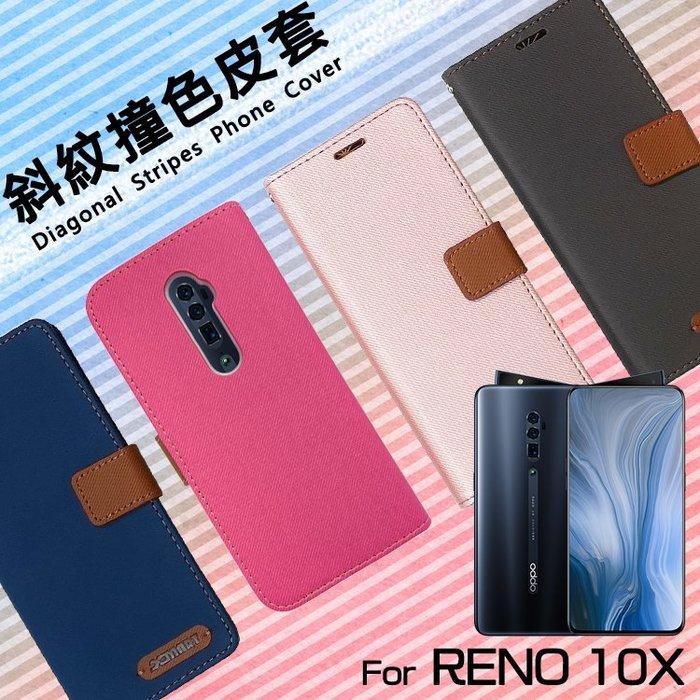 OPPO Reno 10X 10倍變焦版 CPH1919 精彩款 斜紋撞色皮套 可立式 側掀 側翻 皮套 插卡 保護套