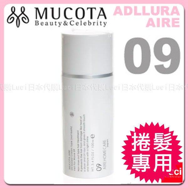 日本 Mucota AIRE 09 CMC 髮妝乳 100ml 捲髮專用髮膜 護髮乳 沙龍美髮精品 LUCI日本代購