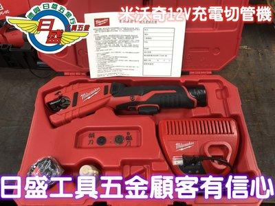(日盛工具五金)Milwaukee 米沃奇 12V 充電 切管機 可切壓接白鐵管  含稅價12075元