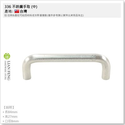 【工具屋】336 不銹鋼手取 中 孔距76mm 附螺絲 白鐵毛絲面 抽屜 拉門手 取手 把手 木工木作 台灣製