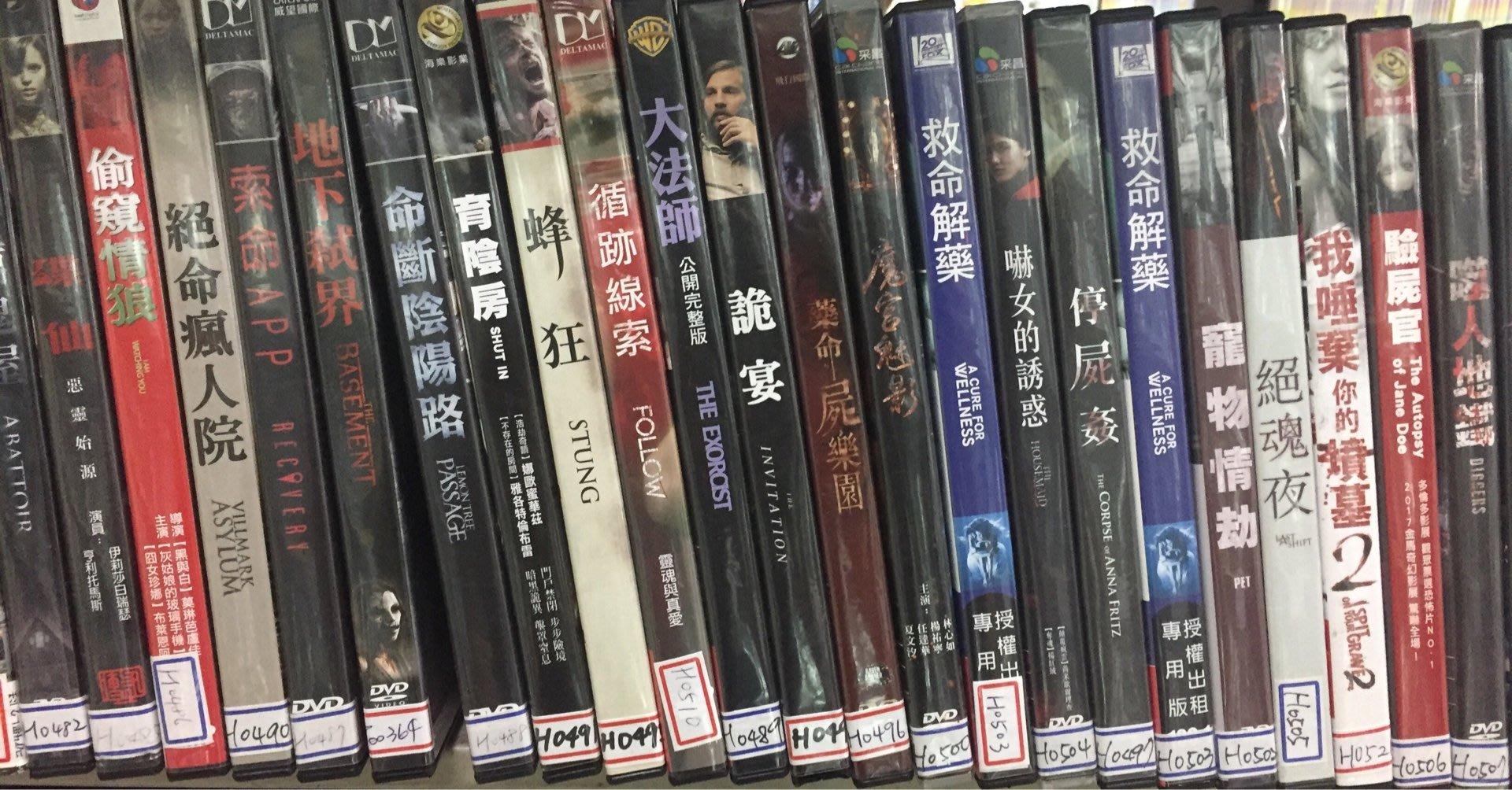 席滿客書坊二手拍賣-正版DVD*恐怖片【絕魂夜】