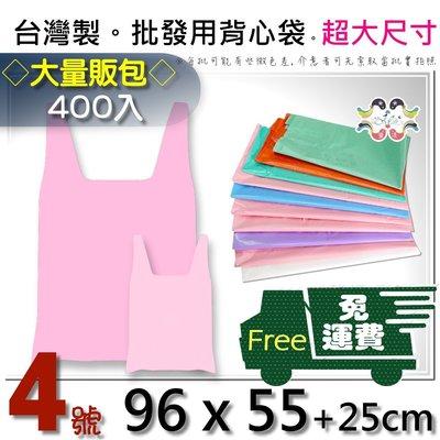 免運組10包共400入『4號背心袋95*56+25cm 厚』【粉紅色】超耐用批發袋手提塑膠袋包裝袋市場袋成衣袋【黛渼】