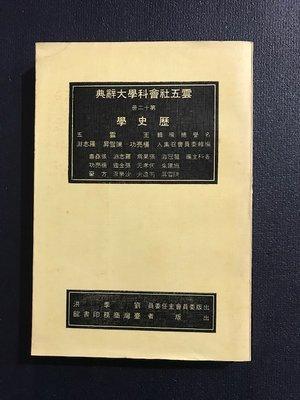 九禾二手書 雲五社會科學大辭典/第十二冊/歷史學 201015