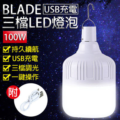 【coni mall】BLADE USB充電三檔LED燈泡 100W 現貨 當天出貨 台灣公司貨 LED燈 照明 燈泡