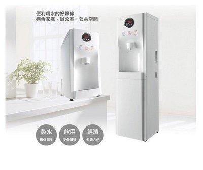 千山淨水器【WS-1153AM】落地型冰溫熱飲水機