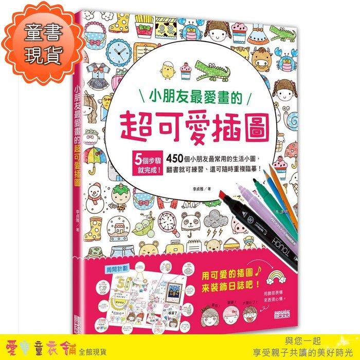 【愛寶童衣舖】《三采》小朋友最愛畫的超可愛插圖【兒童學畫畫參考書、可愛插畫教學書,生日禮物書、聖誕禮物書】