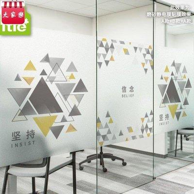 玻璃貼 玻璃貼紙 墻貼 壁紙 貼膜愛貼定制磨砂靜電膜貼玻璃貼膜商務三角幾何公司移門-堅持與信念