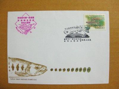 【早期台灣首日封八十年代】---櫻花鉤吻鮭郵票---84年07.27---發行首日戳加大魚戳---少見