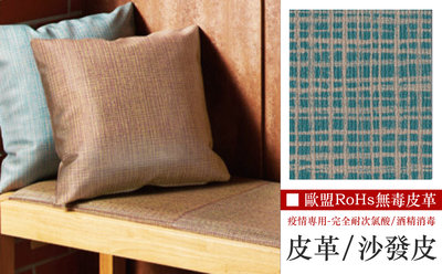 【LondonEYE】日本優質人造皮革/沙發皮 • 繽紛格紋/湖水綠 商空傢俱 疫情專用/耐次氯酸 歐盟RoHs測試數據