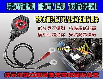 DHC BM-1 EzSmart電池守護神~汽車、重型機車、噴射機車電瓶標準配備~智能電力監測器(016)