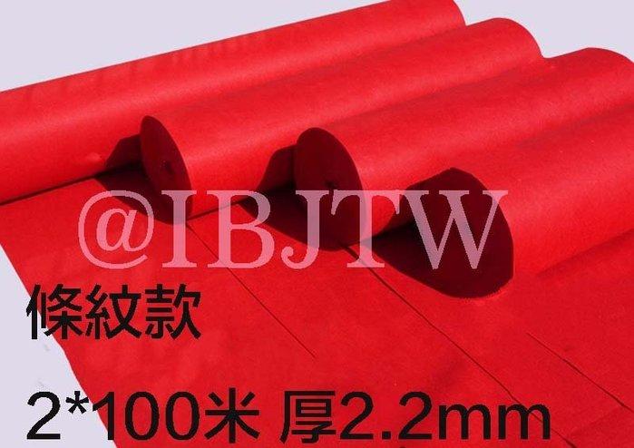 拋棄式紅地毯 條紋款 一次性地毯 2*100米 厚2.2mm【奇滿來】 婚禮 喜慶 不織布 走道 紅地毯 P AICS