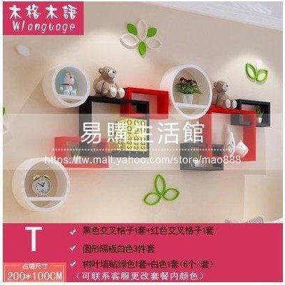 牆上置物架背景牆面創意格子隔板壁掛YG-45918