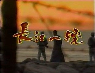 1987中視『長江一號』寇世勳 宋岡陵 姜厚任 胡錦 樊日行 盧碧雲[國語中字] 清晰21DVD下標結標
