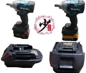 ✿少年仔❀牧田電池轉米沃奇機具 牧田轉得偉 18V轉接座 電池轉換 18v 電池轉換器 電池