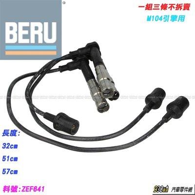 可自取 938嚴選 德國BERU W140 M104 引擎 鐵頭 高壓線 矽導線 火星塞線 16560