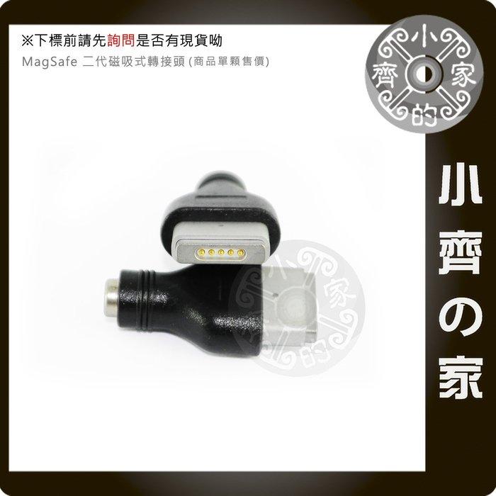 DC 5.5mm 母 轉 MacBook MagSafe2 轉接頭 磁吸頭 行動電源 變壓
