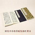 【小楷描紅冊頁-名賦集-30*12cm-13頁/冊-1冊/組】田英章毛筆字帖行書臨摹書法練習紙-30034