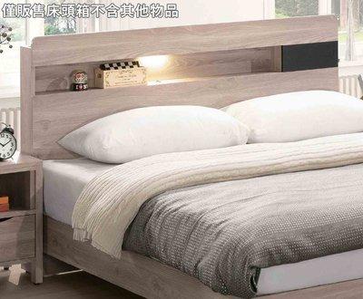 【風禾家具】FT-710-6@DL夜燈雙人5尺床頭片【台中3700送到家】床頭板 五尺雙人床頭片 北歐風 傢俱