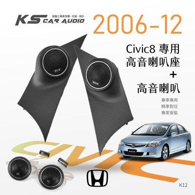 M2s【高音喇叭座+高音喇叭】Honda 喜美八代 k12 專用高音座 civic8 專車專用 精準對位 專業安裝