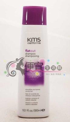 便宜生活館【洗髮精】KMS-直感洗髮精300ml-給予直髮滑順/光澤專用