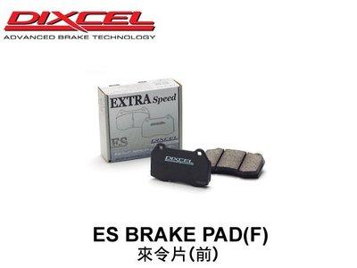 【Power Parts】DIXCEL ES 來令片(前) 對應 AP CP5200 卡鉗