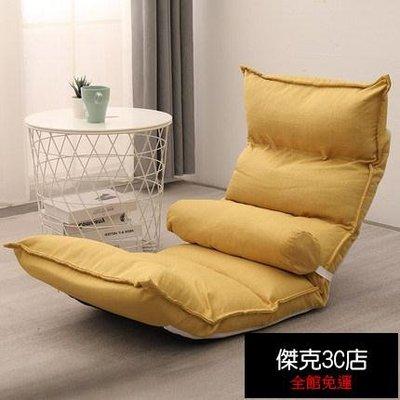 免運直出 懶人沙發榻榻米躺椅地板陽台飄窗無腿小沙發床上靠背椅子【傑克3C店】